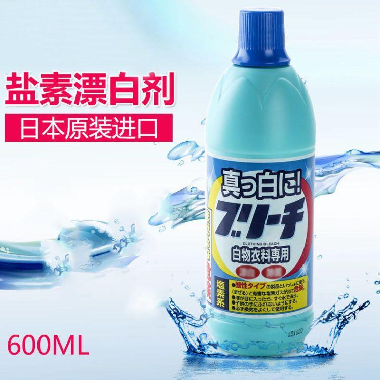 日本进口屋久美漂白剂600ML 婴儿白色衣物去色剂漂白剂诚招代理