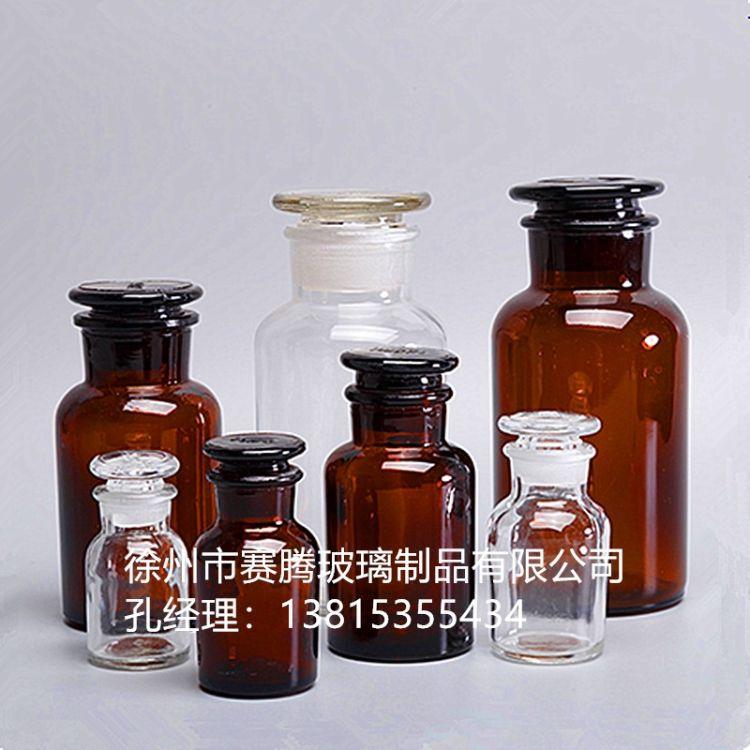 厂家直销透明医用广口瓶试剂瓶小药瓶酒精瓶化学瓶小口瓶玻璃棕瓶