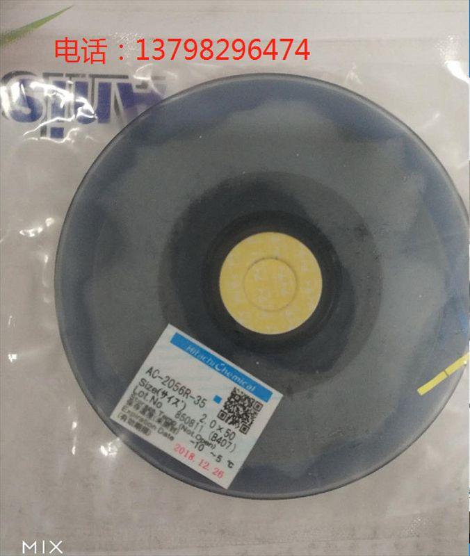 出售AC-2056R-35日立ACF导电胶-原装正品-电话-13798296474