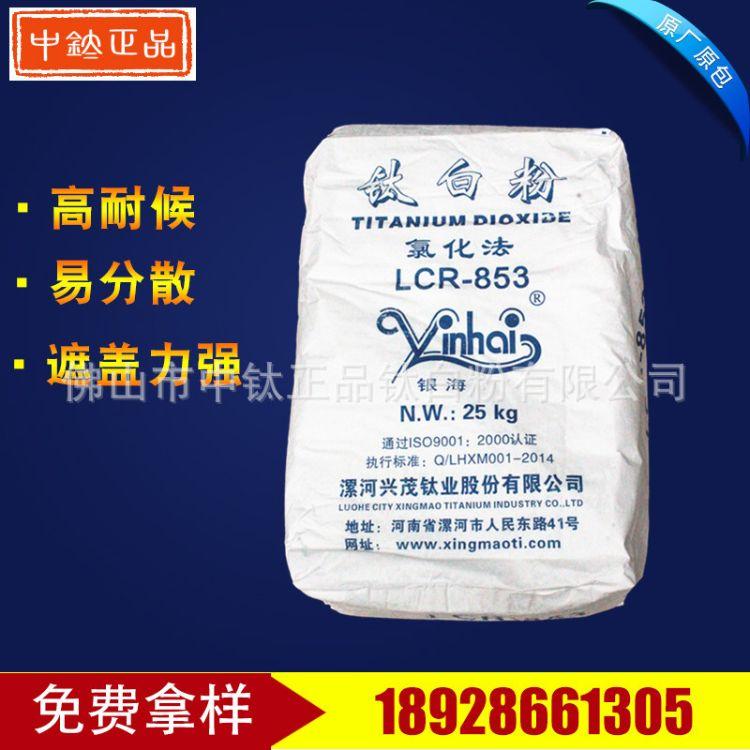 华南总代河南兴茂LCR-853 活性颜料钛白粉 乳胶漆用钛白粉