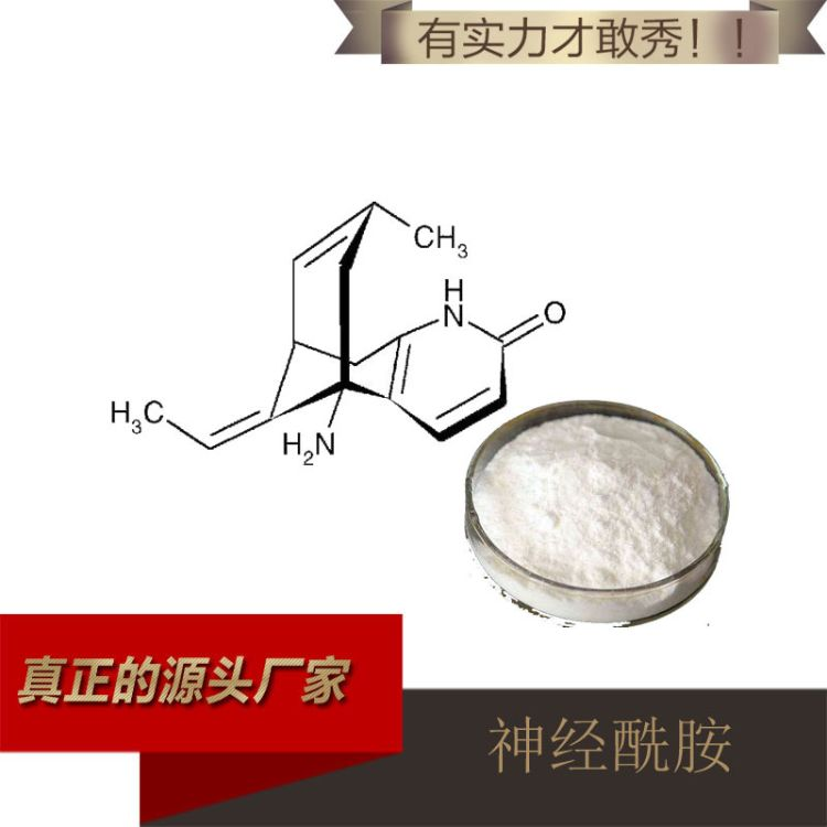 神经酰胺10%稻壳提取神经酰胺 水溶脂溶 卵磷脂包裹体 米先尔现货