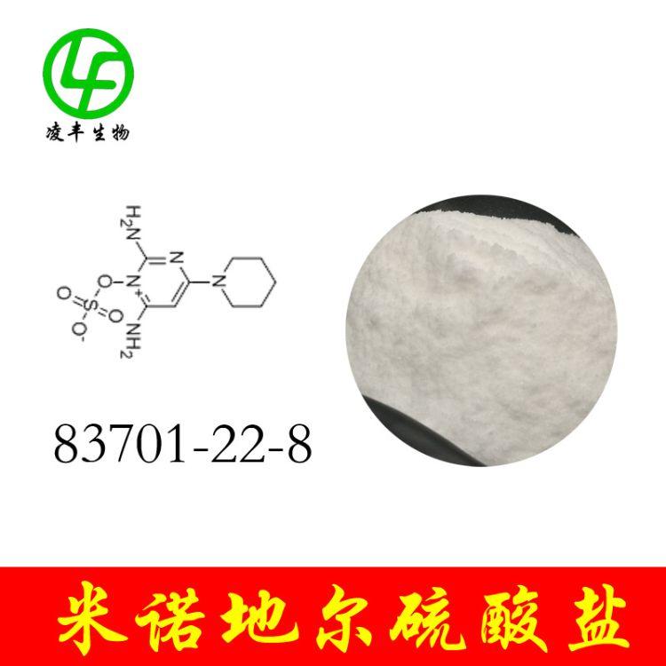 米诺地尔硫酸盐 99.5% 83701-22-8  米诺地尔 生发原料 生发剂