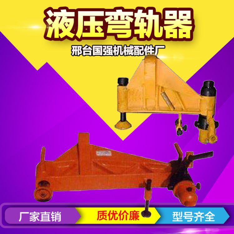 液压弯轨机钢轨液压弯道器轨道弯曲机双钩弯轨机钢轨调直弯曲机