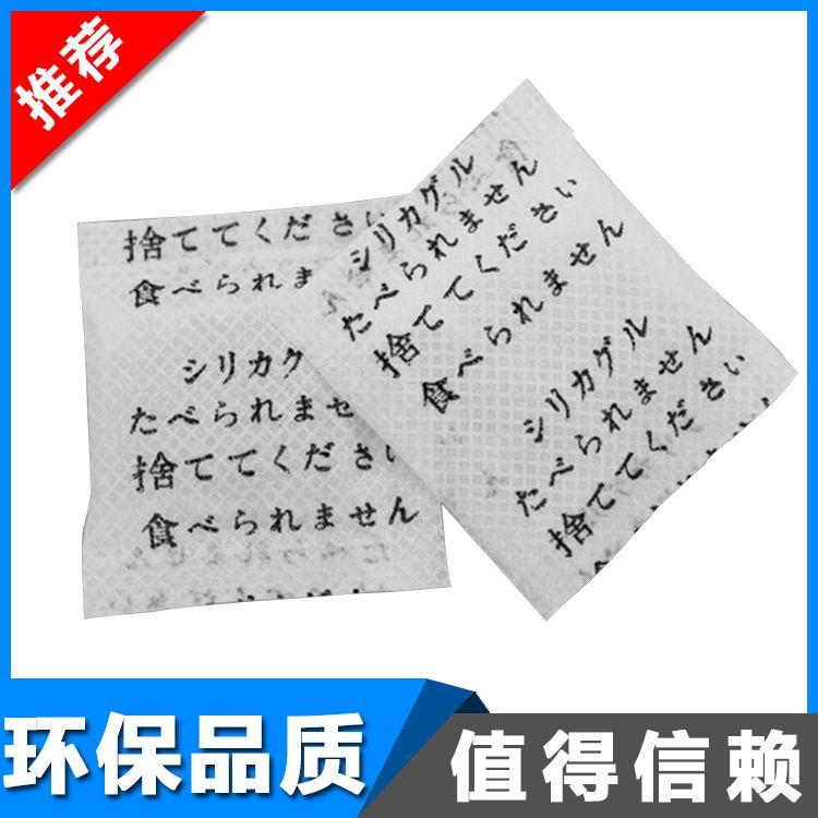 干燥剂1g环保硅胶干燥剂食品用干燥剂防潮剂干燥吸湿复合纸