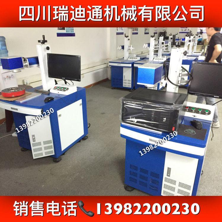 打标机 激光打标机 金属激光打标机 成都光纤激光打标机