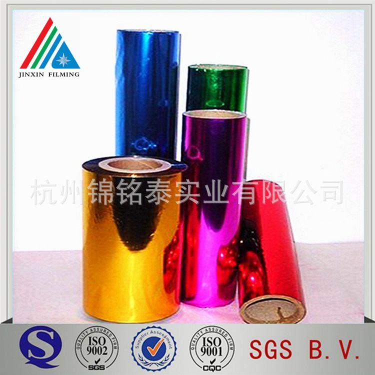 彩色镀铝膜 VMPET彩色膜,金银线膜,金葱粉盘料膜,涂布膜,金色