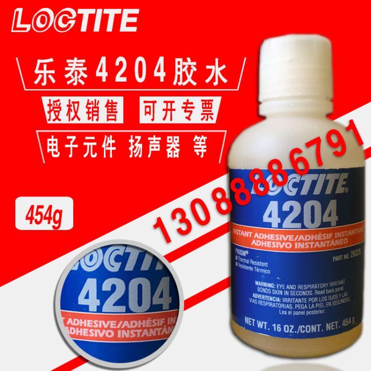 乐泰4204胶水 loctite4204瞬干胶 乐泰耐高温快干胶 454g克