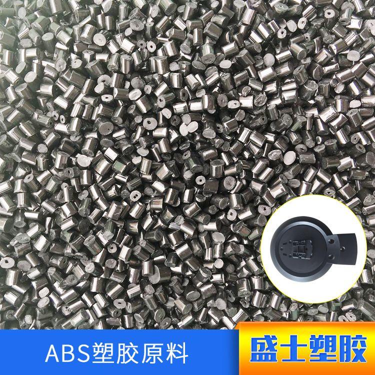 厂家直销黑色ABSPC再生料塑胶黑色PCABS再生颗粒pcabs再生塑料