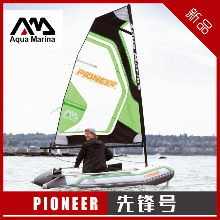 Aqua Marina/乐划 先锋号OP小帆船铝合金地板冲锋艇充气帆船