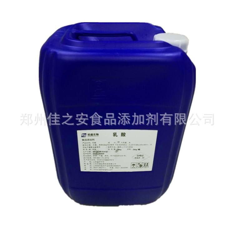 现货长期供应 食品级80%百盛 乳酸 溶液 包物流 当天发货量大从优