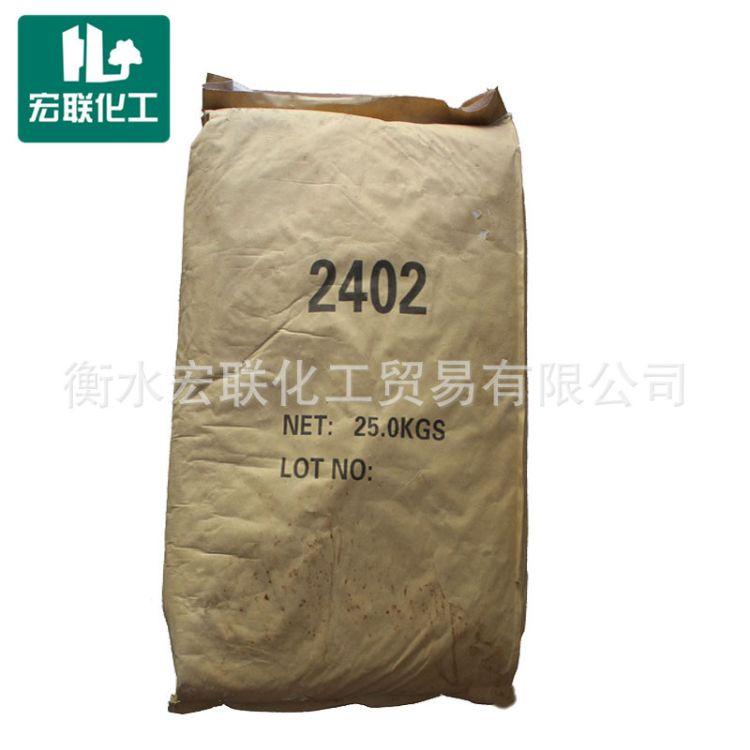 【厂家生产】酚醛树脂2402 树脂2402 常年大量现货树脂2402