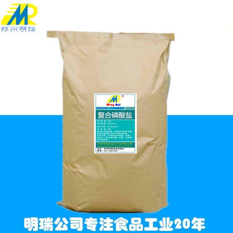 现货供应食品添加剂复合磷酸盐正品高含量食品保水剂