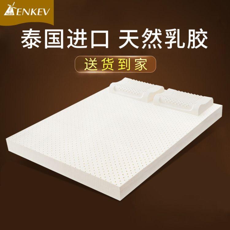 英凯孚乳胶床垫 泰国进口10cm席梦思1.8米特价天然乳胶床垫5cm