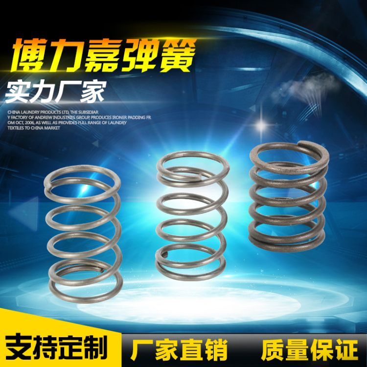 强力耐用气门弹簧压缩弹簧窝卷弹簧 厂家定制 质量保证  量大从优