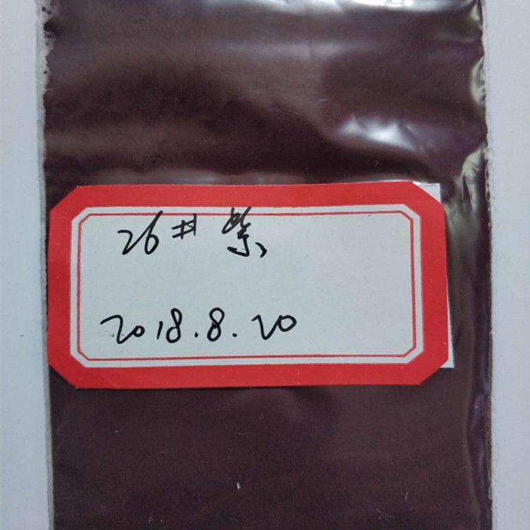 溶剂紫59号溶剂染料pepp分散紫26干粉分散染料塑胶配色