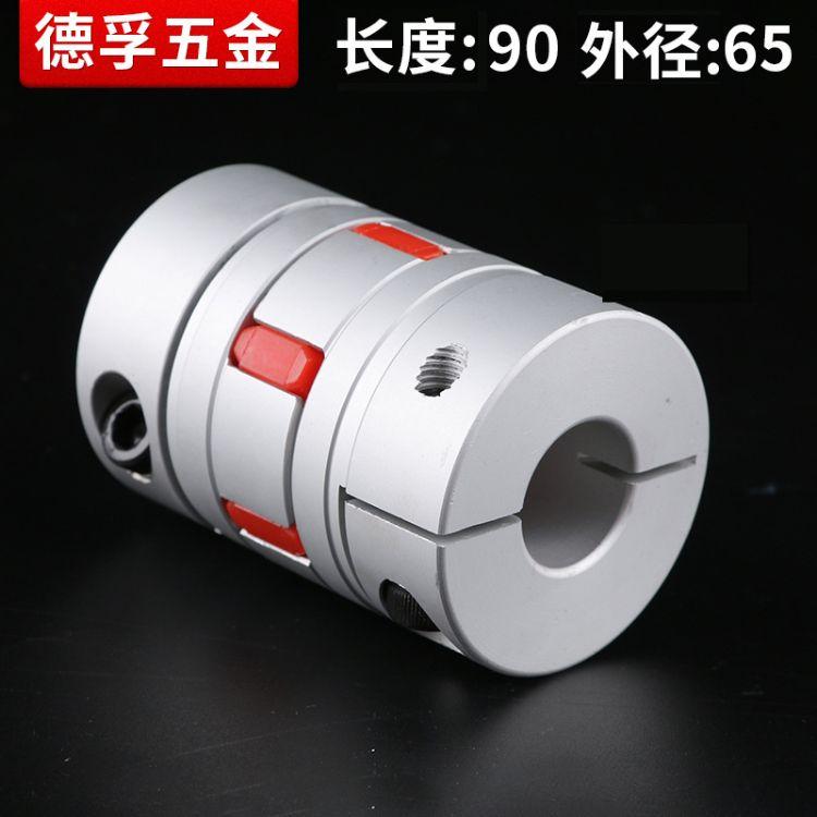 6590弹性联轴器梅花型星型铝定制键槽包邮伺服电机弹性减震联轴器