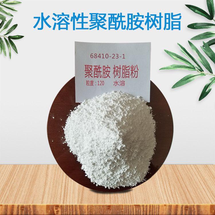 厂价直销 水溶性聚酰胺树脂粉 量大从优 现货供应 物美价廉