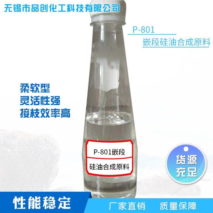 P-801嵌段硅油合成重要原料,羊毛、化纤纤维,反应活性高