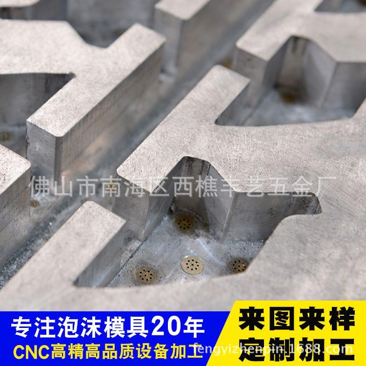 消失模具定制加工 铝模砂铸模具EPP泡沫成型模高精密铸造模具设计