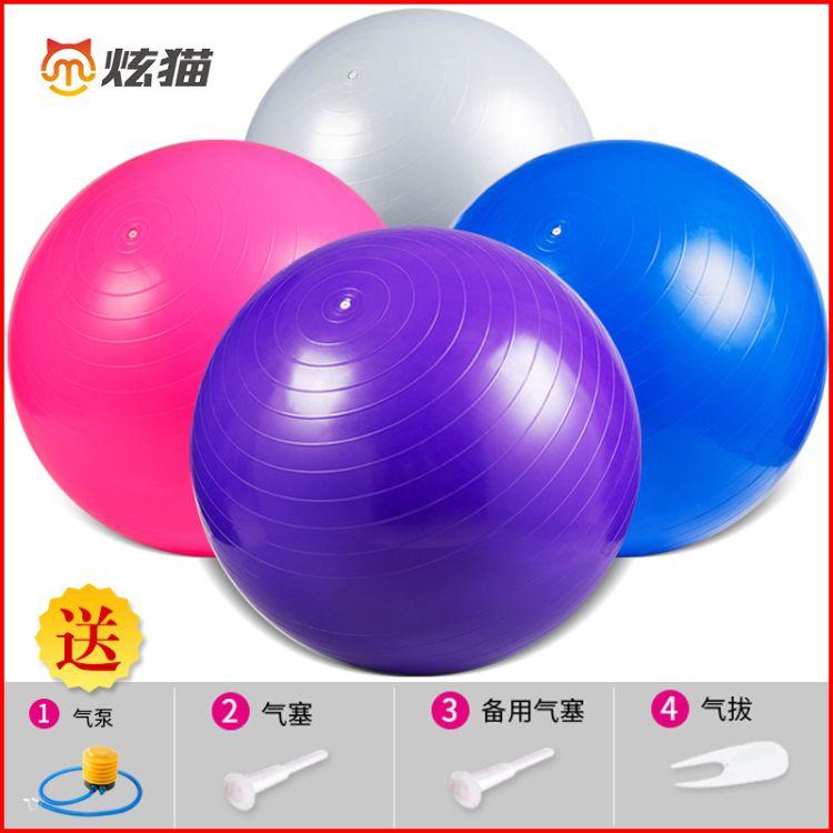 厂家瑜伽馆瑜伽球加厚健身房按摩球酒店宾馆运动瑜珈球平衡球