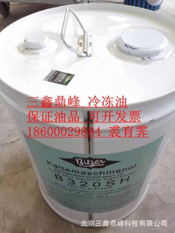 比泽尔CSH压缩机 比泽尔B320SH空调润滑油 比泽尔冷冻油