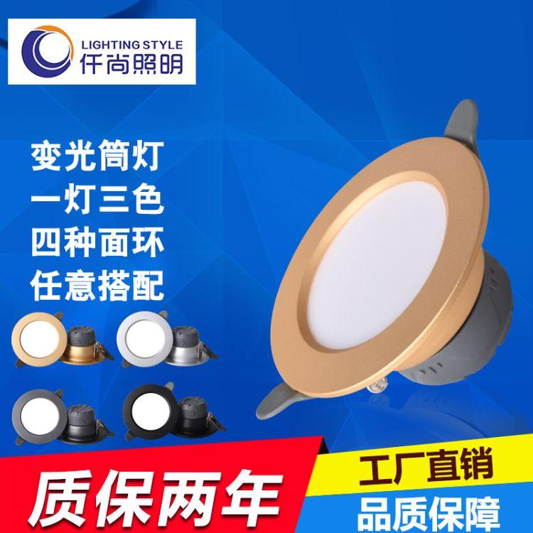 厂家直销led变光筒灯三色变光5W开孔75mm2.5寸天花板洞灯孔灯防雾