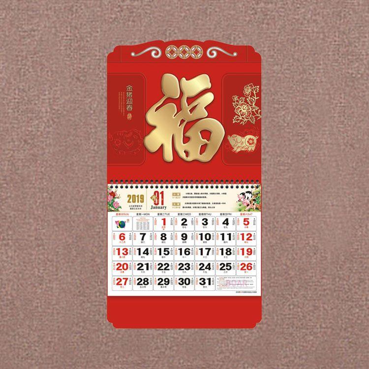 2019福字吊牌挂历定制大六开批发广告宣传台历创意日历月历定做