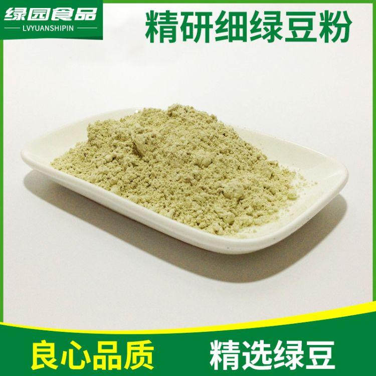 批发供应绿豆粉 熟绿豆粉 绿豆糕点添加用营养食品用膨化全绿豆粉