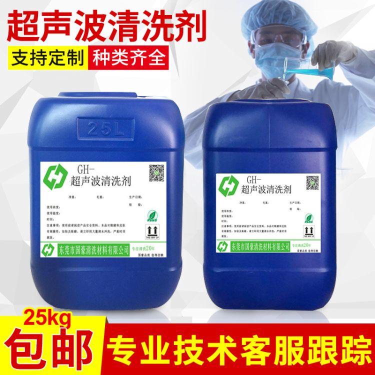 超声波清洗剂 水性环保清洗剂 除油脱脂剂 金属清洗剂