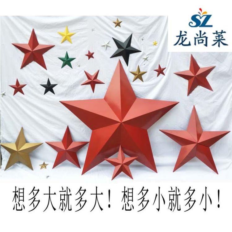 龙尚莱工艺品五角星壁挂 铁艺五角星立体壁挂 酒吧装饰墙壁挂定制