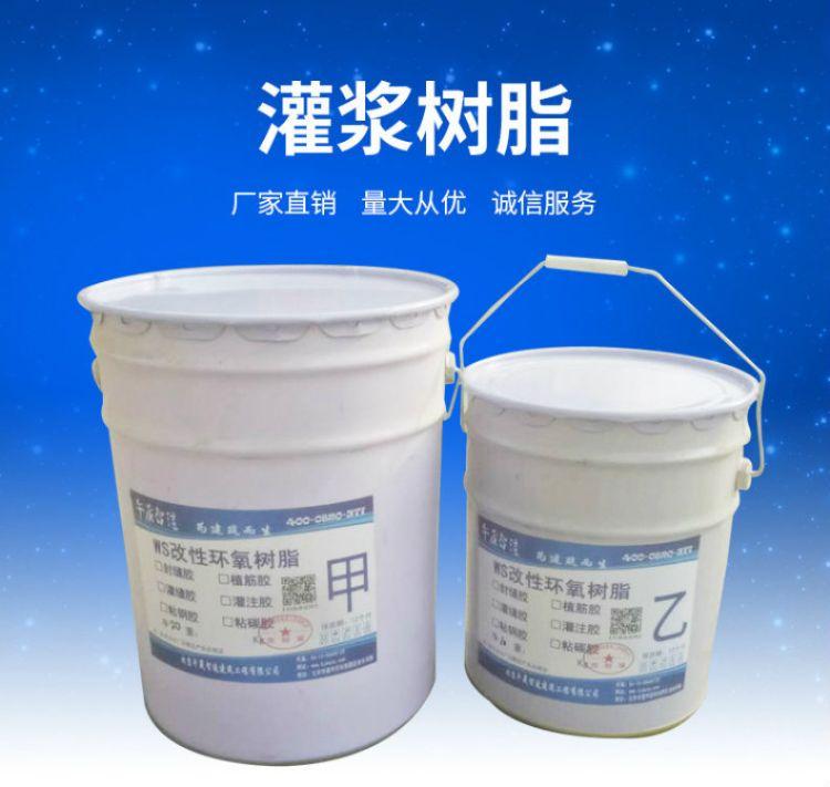 厂家直销 灌浆树脂 低粘度 固话后不收缩 顶板裂缝修补树脂胶