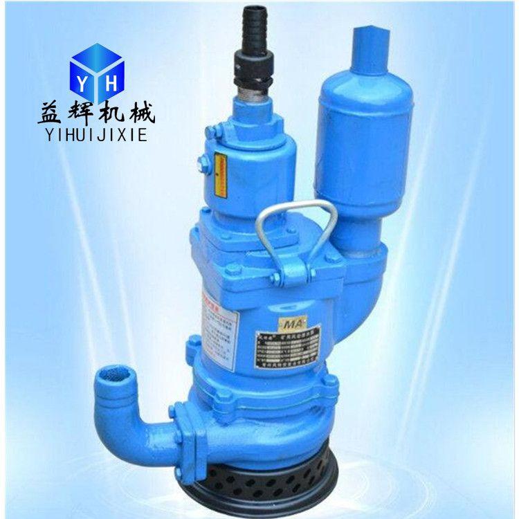 煤矿设备防爆风动涡轮潜水泵可靠的矿用风泵煤矿设备