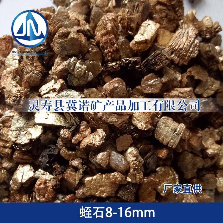 大颗粒蛭石8-16 就去冀诺矿产 孵化 无土栽培 花卉种植 多肉