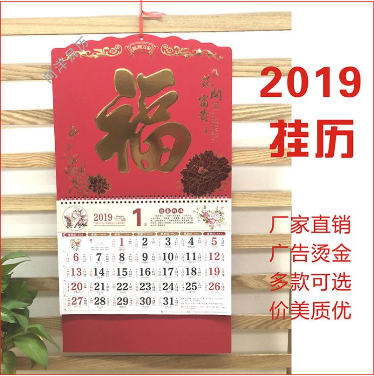 2019年福字挂历定制 福字吊牌猪年月历黄历创意加厚日历
