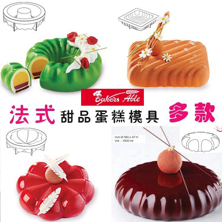 硅胶蛋糕模具 硅胶慕斯模具 DIY烘焙模具烤盘戚风蛋糕模具 现货