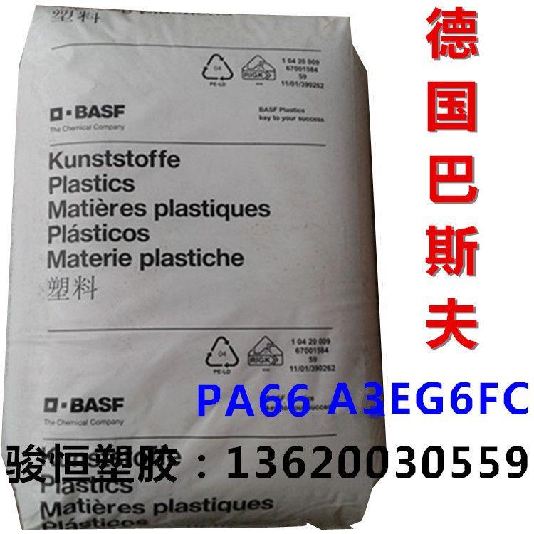 PA66 A3EG6FC 加纤30%德国巴斯夫增强食品级尼龙进口塑胶原料