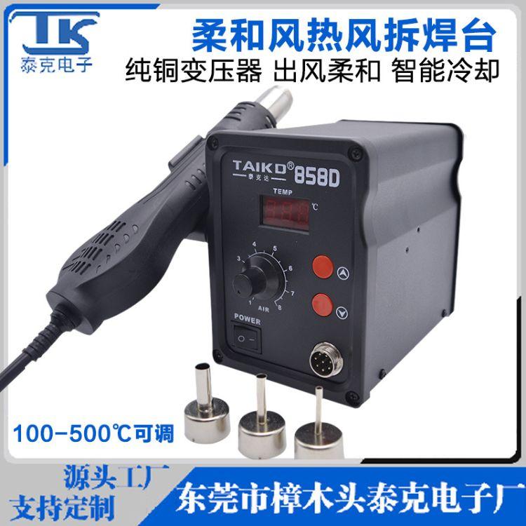泰克TAIKD858D大功率旋转风热风枪焊台数显热风枪拆焊台厂家直销