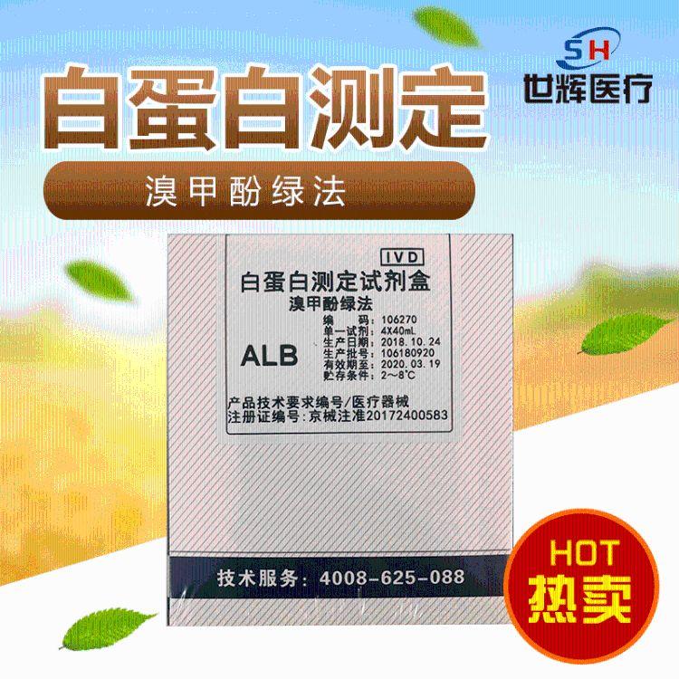 艾威德 生化试剂 白蛋白 ALB 检测试剂盒 肝功能系列生化试剂