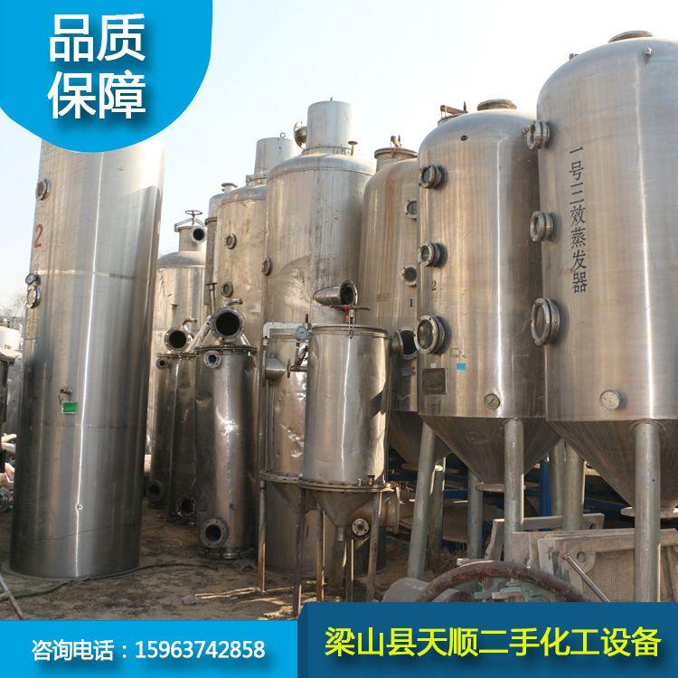 二手12吨不锈钢浓缩蒸发器 硝酸钠蒸发器二手环保降膜蒸发器处理