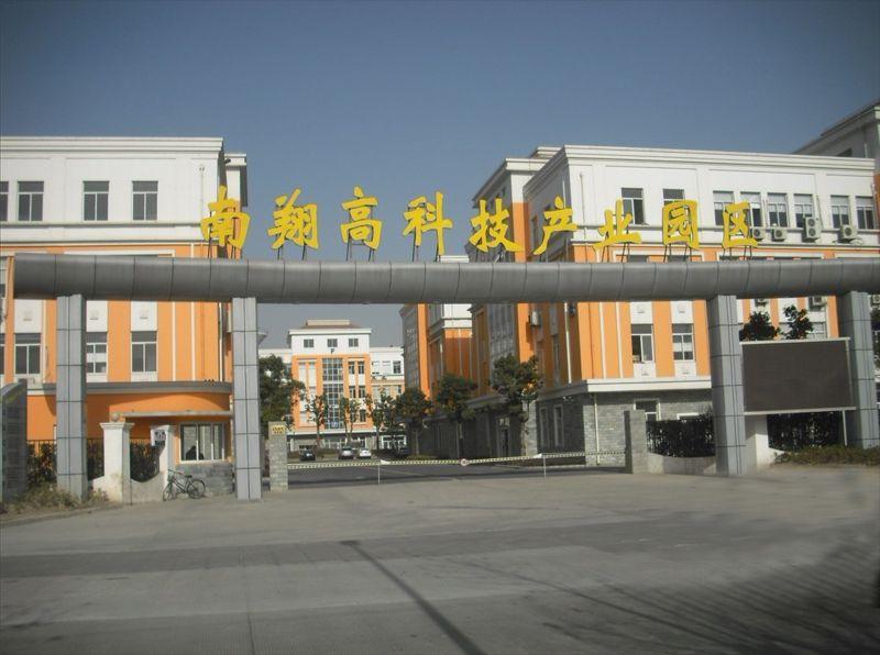 南翔高科技产业园区