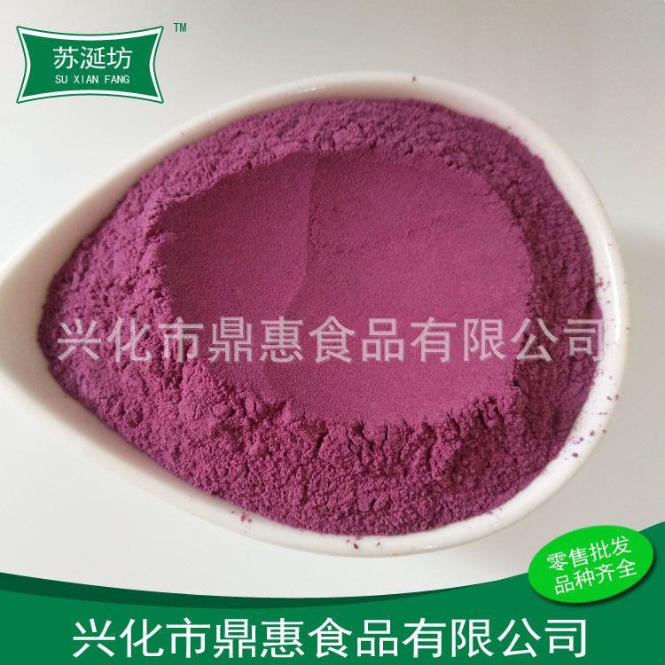 厂家生产脱水熟紫薯粉烘焙原料纯紫薯粉 紫薯粉