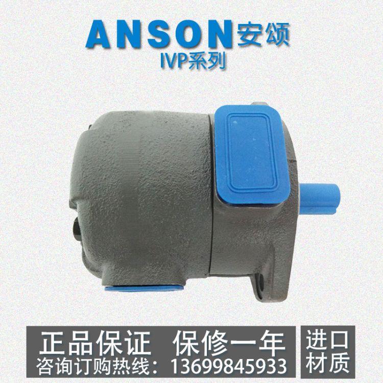 供应台湾ANSON安颂叶片泵IVP3-38-F-R-1A-10低噪音叶片泵