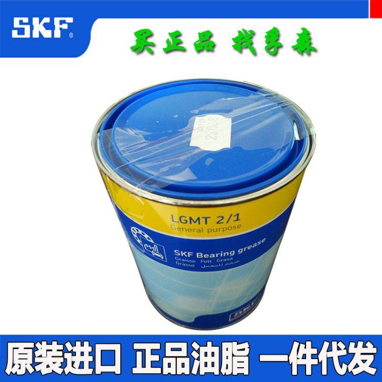 SKF润滑脂LGMT21轴承专用润滑油lgMT2 SKF原装进口汽车油脂专卖