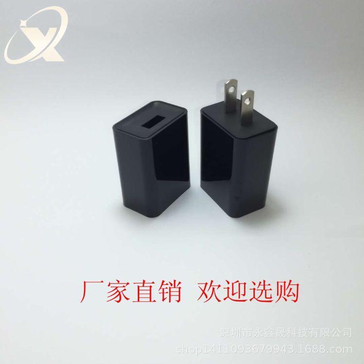 经典小米同款 5V2A充电器外壳 大米塑胶塑料经典旅充