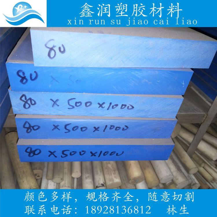 蓝色含油MC901尼龙板棒 优质耐磨耐高温黑色PA66尼龙板棒