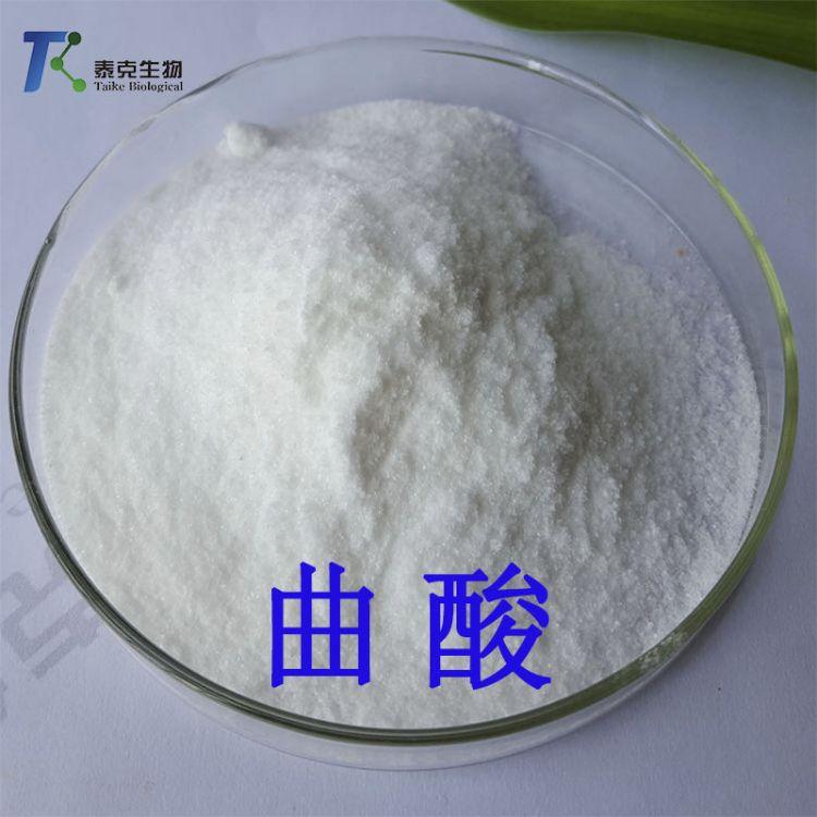 曲酸 化妆级 口服级 化妆品原料曲酸 曲酸粉