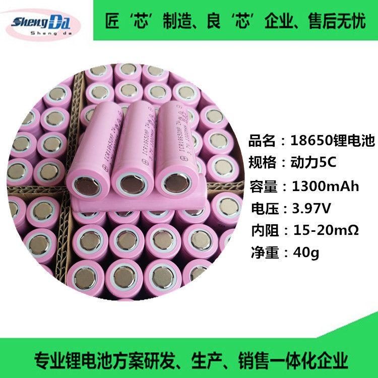 18650锂电池1300mAh动力5C,专用于手电钻榨汁机电动车电动工具