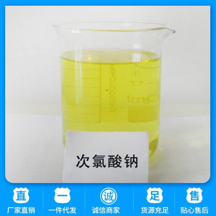次钠厂家供应,次氯酸钠 ,次钠价格,次钠厂家,上海次钠厂家