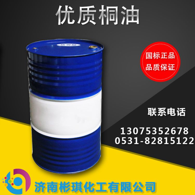 厂家直销 优质桐油 涂料木漆 厂家生桐油 熟桐油 工业桐子油批发 量大优惠 桐油