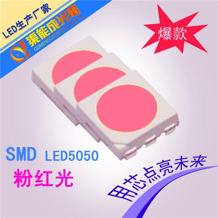 特别定做5050粉红灯珠 厂家特供 LED5050粉红紫红桃红